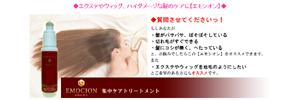⇒髪の集中ケアトリートメント『エモシオン』のイメージ